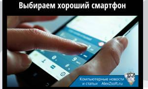 Как выбрать мобильный телефон – недорогой, но хороший