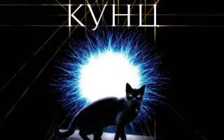 12 лучших книг Дина Кунца — Рейтинг 2020
