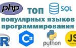 10 самых популярных языков программирования