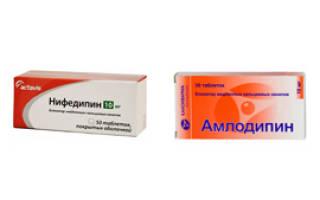 Сравниваем Нифедипин и Амлодипин