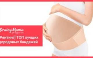 10 лучших бандажей для беременных — Рейтинг 2020