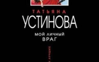 15 лучших книг Татьяны Устиновой — Рейтинг 2020