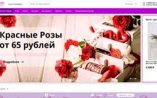 11 лучших интернет-магазинов доставки цветов — Рейтинг 2020