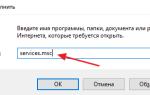3 способа удалить службу в Windows 10