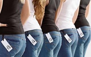 Как выбрать размер джинсов.ru