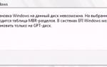 Как преобразовать GPT в MBR при установке Windows 10