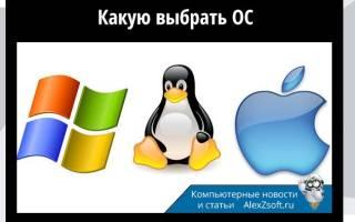 Какую выбрать операционную систему.ru