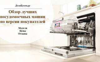 5 лучших посудомоечных машин Bosch — Рейтинг 2020
