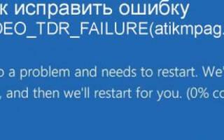 6 способов исправления ошибки «VIDEO_TDR_FAILURE» в Windows 10