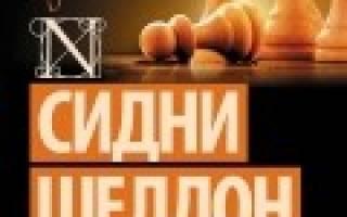 7 лучших книг Сидни Шелдон — Рейтинг 2020