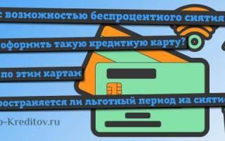 12 лучших кредитных карт для снятия наличных — Рейтинг 2020