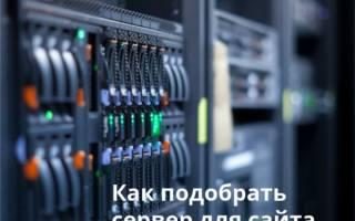 Как выбрать хороший сервер.ru