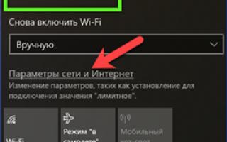 Устранение ошибки «Беспроводная сеть – Отключено» в Windows 10