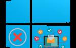 Не устанавливаются программы в Windows 10