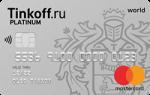 15 самых выгодных кредитных карт — Рейтинг 2020