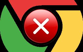 5 способов убрать ошибку в Chrome: Download Interrupted