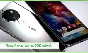 14 лучших смартфонов ценой до 5000 рублей — Рейтинг 2020