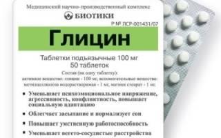Сравниваем Ноопепт и Глицин