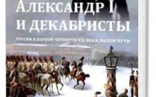 19 лучших книг по истории России — Рейтинг 2020