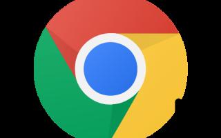 Как установить Google Chrome на компьютер бесплатно