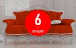 6 лучших производителей мягкой мебели — Рейтинг 2020 (топ 6)