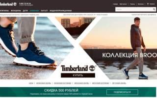 13 лучших интернет-магазинов обуви — Рейтинг 2020