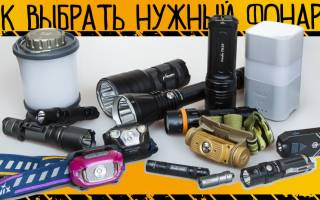 Как выбрать фонарь.ru