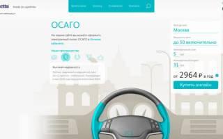 13 лучших страховых компаний ОСАГО — Рейтинг 2020