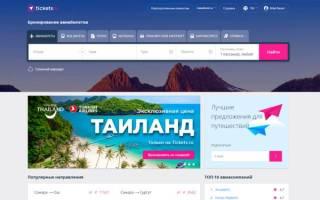 11 лучших сайтов для поиска дешёвых авиабилетов — Рейтинг 2020