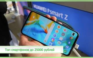 14 лучших смартфонов до 25000 рублей — Рейтинг 2020