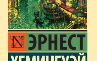 7 лучших книг Эрнеста Хемингуэя — Рейтинг 2020
