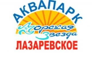 7 лучших аквапарков России на черноморском побережье — Рейтинг 2020