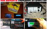 Как выбрать зарядное устройство для аккумулятора .ru/