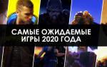 12 лучших экшен игр на ПК — Рейтинг 2020