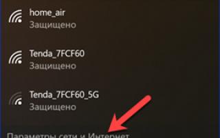 Устраняем ошибку «Неопознанная сеть» в Windows 10