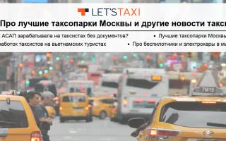 7 лучших служб такси в Москве — Рейтинг 2020