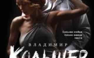 6 лучших книг Владимира Колычева — Рейтинг 2020
